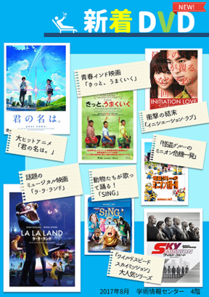 新着DVDポスター170901.pngのサムネイル画像