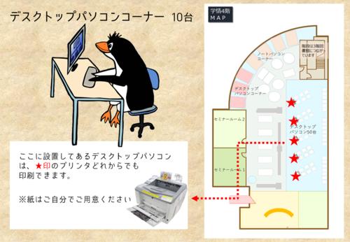 デスクトップ10.png
