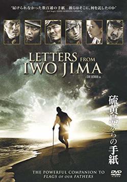 硫黄島からの手紙.jpg