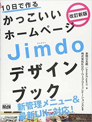 JImdo.jpgのサムネイル画像