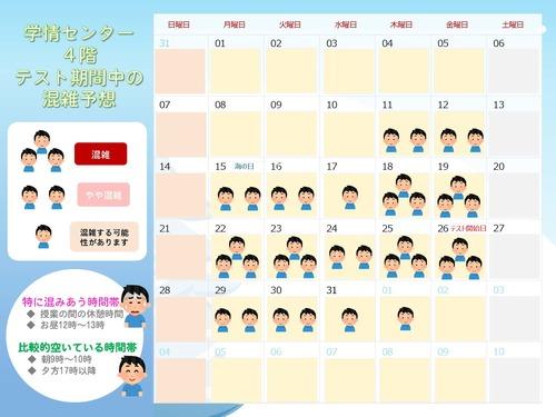 混雑予想カレンダー.jpg