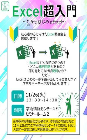 Excel教室ポスター.jpg
