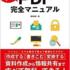 IT系図書、新着配架【11月】