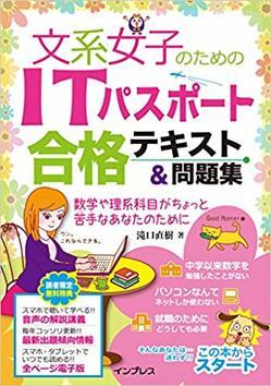 ブログ 文系女子のためのITパスポート合格テキスト&問題集.jpg