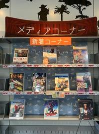 新着DVDコーナー.jpg
