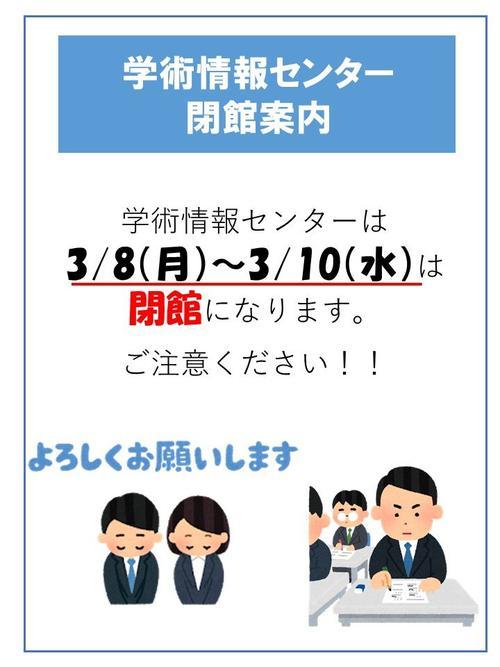 臨時閉館のお知らせ.jpg