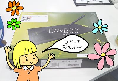 bamboosyuku.png