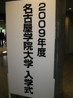 2009nyuugakusiki1.jpg
