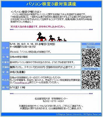 s-2010春P検.jpg