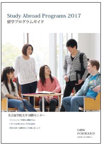 guide_book2017.JPG