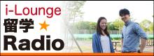 留学Radio