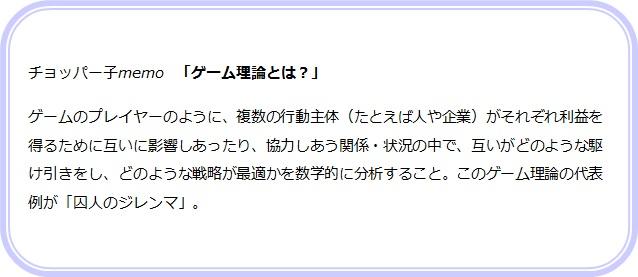チョッパー子memo.jpg
