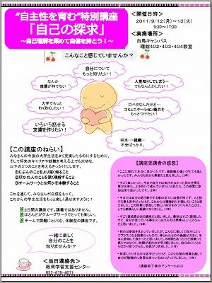 ピンク「自己の探求」.jpg