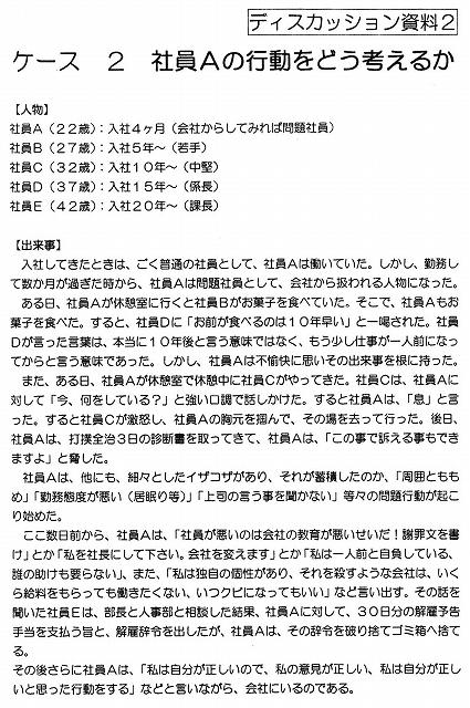 髙木先生発展セミナーディスカッション資料01.jpg