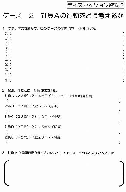 髙木先生発展セミナーディスカッション資料_3.jpg