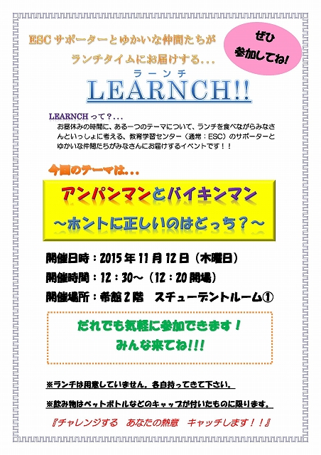 11月12日LEARNCH_アンパンマンとバイキンマン_正しいのはどっち?.jpg