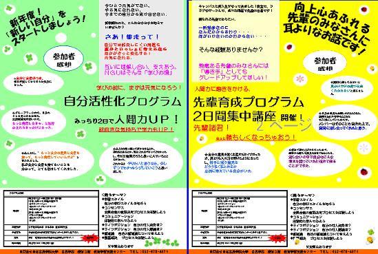 2010.05.21学びコミュニケーション研修.JPG