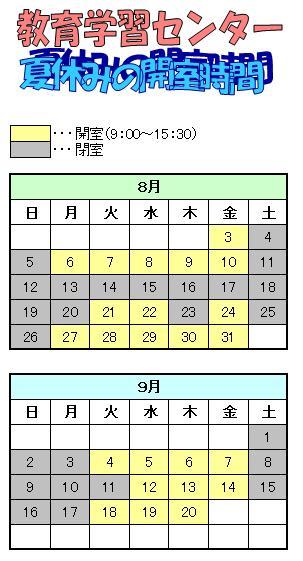 2012夏休みの開室時間.JPG