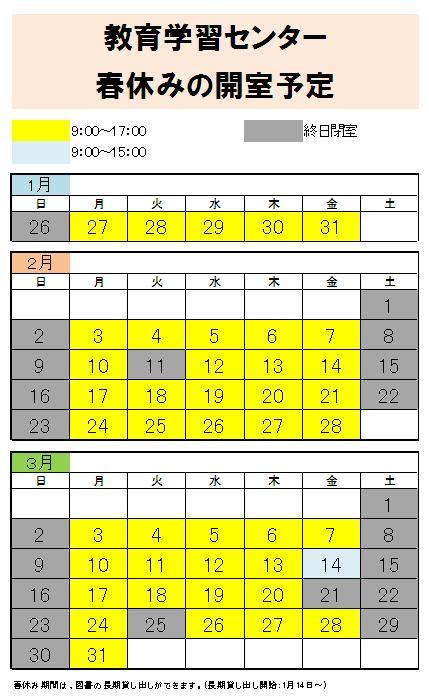 2013春休み開室予定.JPG