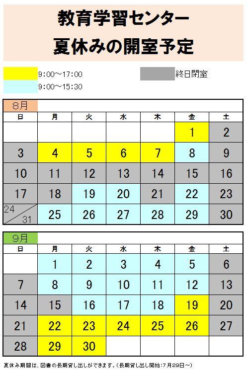 2014_夏休みの予定.JPG