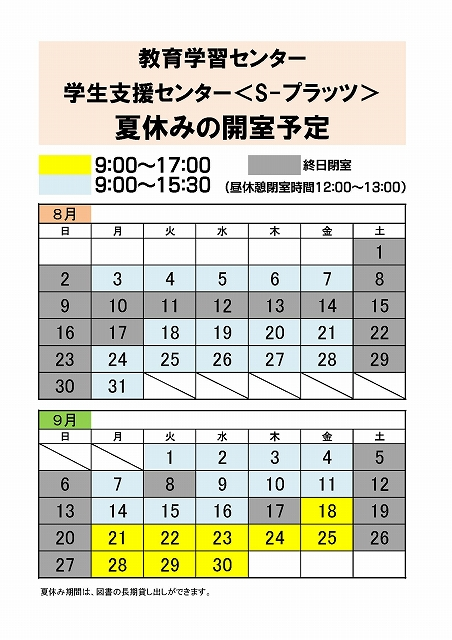 2015ESC_Splatz夏休み開室時間.jpg