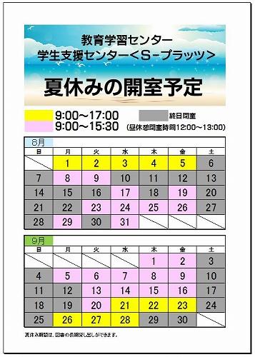2016夏休み開室予定.jpg