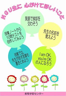 NGU生に心がけてほしいこと.jpg