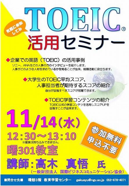 TOEIC活用セミナー.jpg
