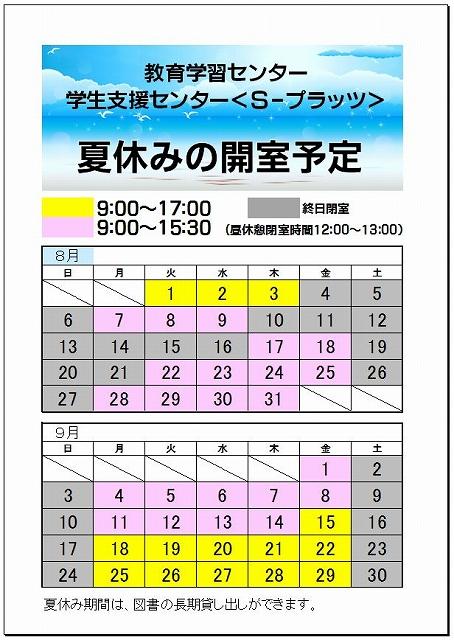 2017夏休み開室予定.jpg