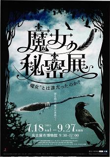 名古屋市博物館 魔女の秘密展_001.jpg