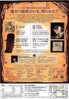 名古屋市博物館 魔女の秘密展_002.jpg