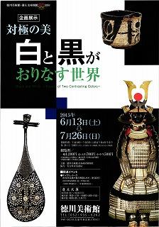 徳川美術館 白と黒がおりなす世界_001.jpg
