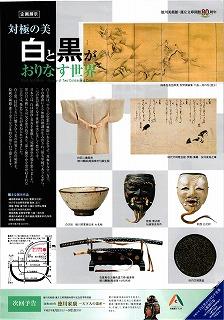 徳川美術館 白と黒がおりなす世界_002.jpg