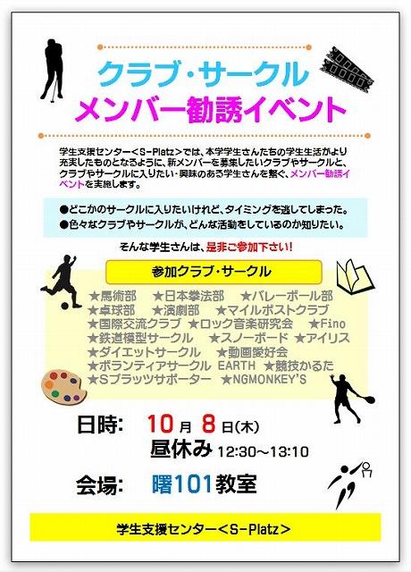 05_クラブ・サークル勧誘イベント.jpg