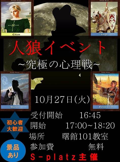 08_人狼チラシ(改).jpg