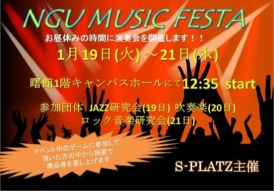 12_NGUミュージックフェスタ画像1.jpg