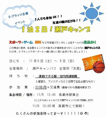 20161105_06瀬戸キャンプ.jpg