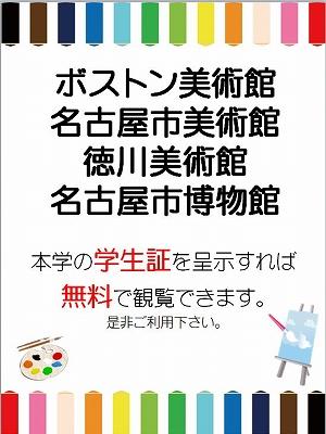 23_無料観覧.jpg