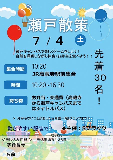 02_瀬戸散策チラシ.jpg