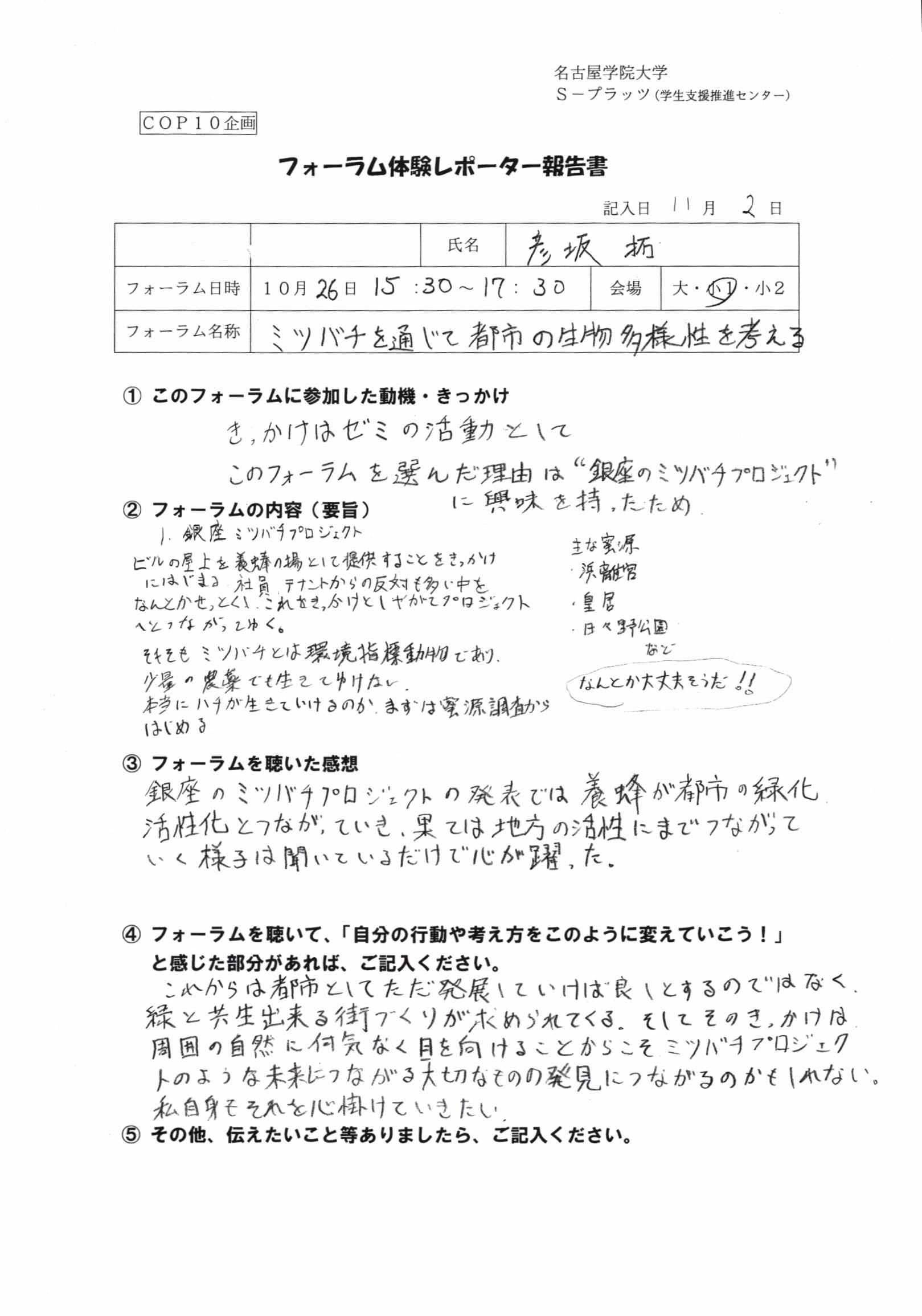 フォーラム体験レポーター報告彦坂