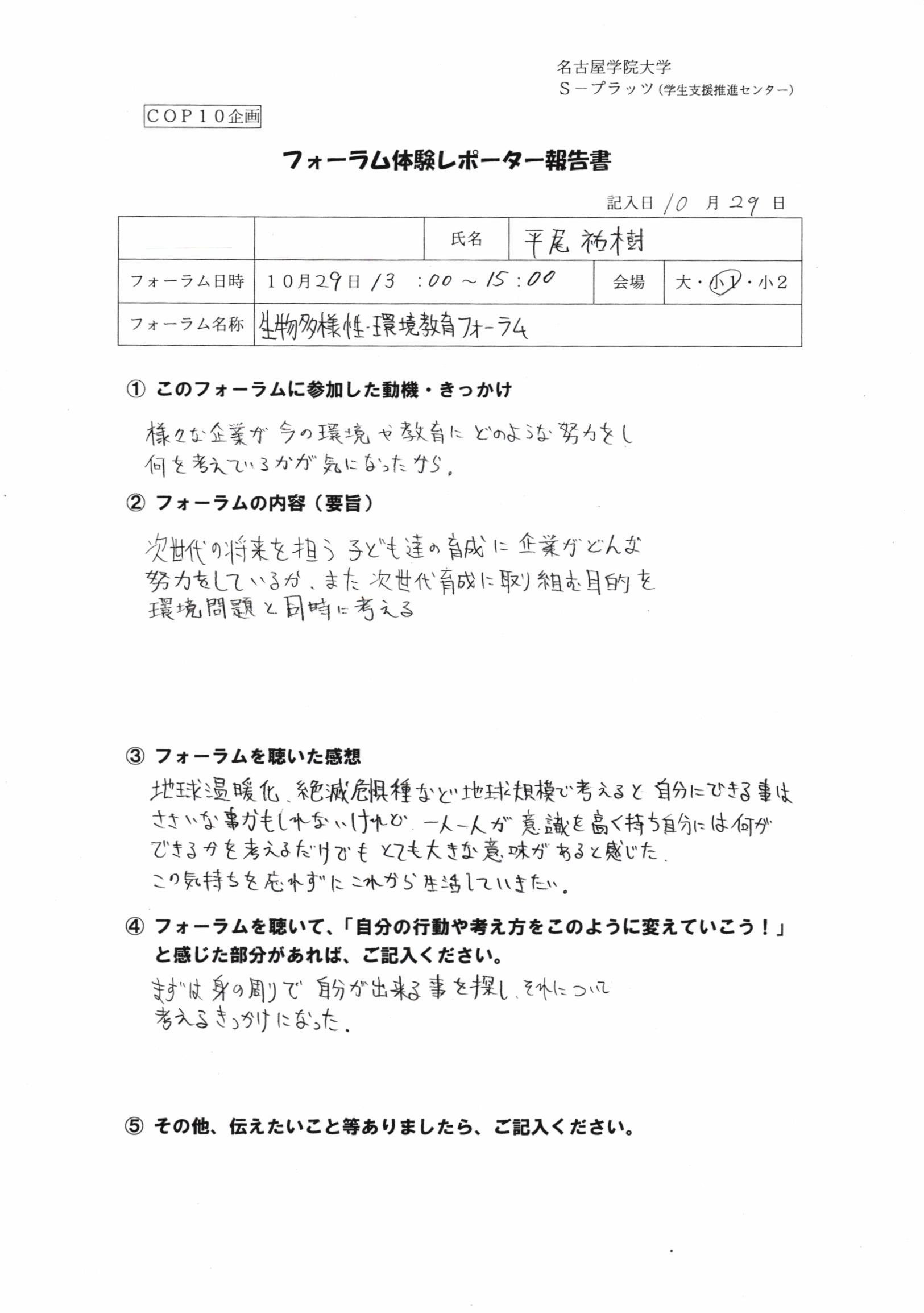 フォーラム体験レポーター報告平尾
