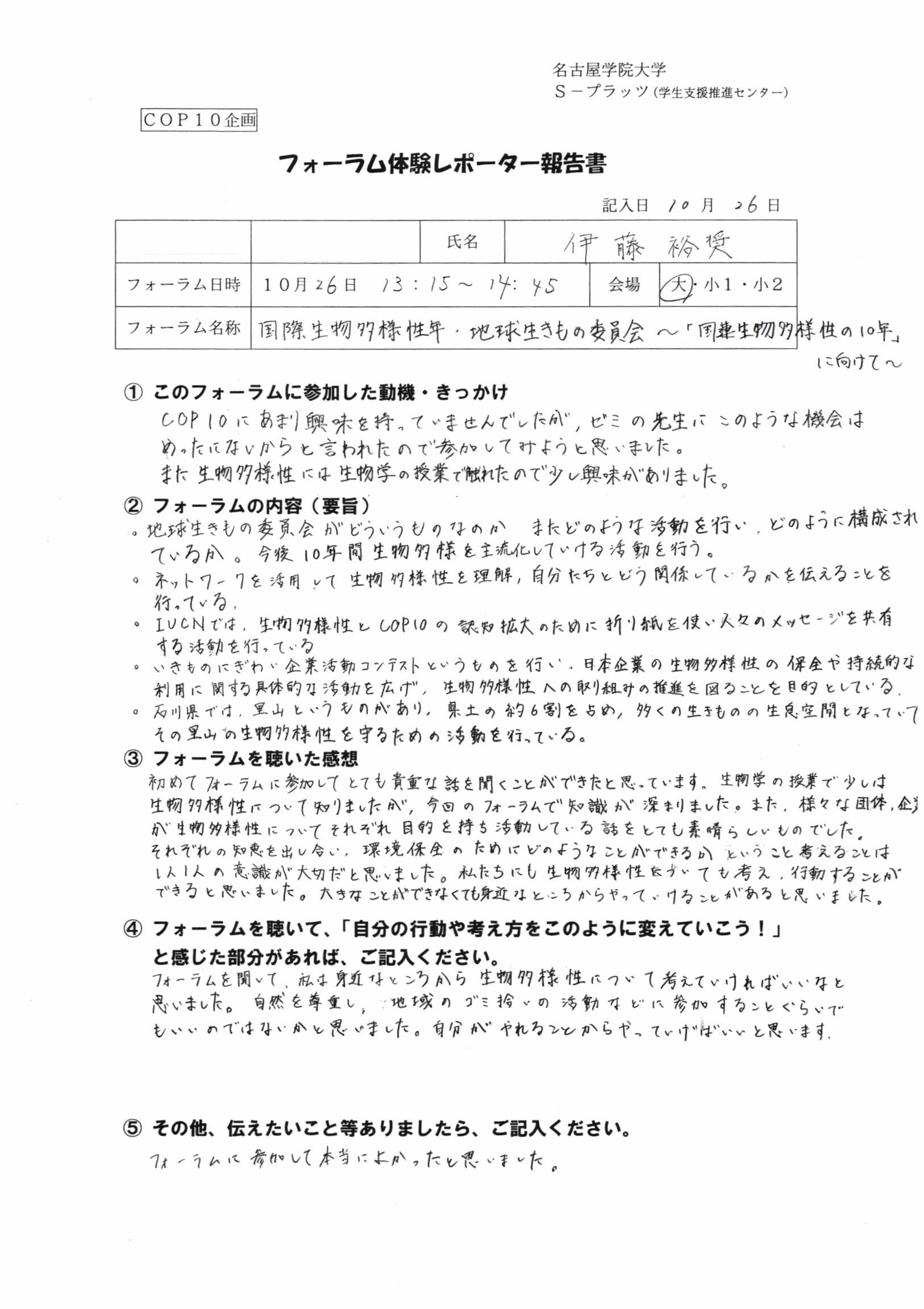 フォーラム体験レポーター報告伊藤