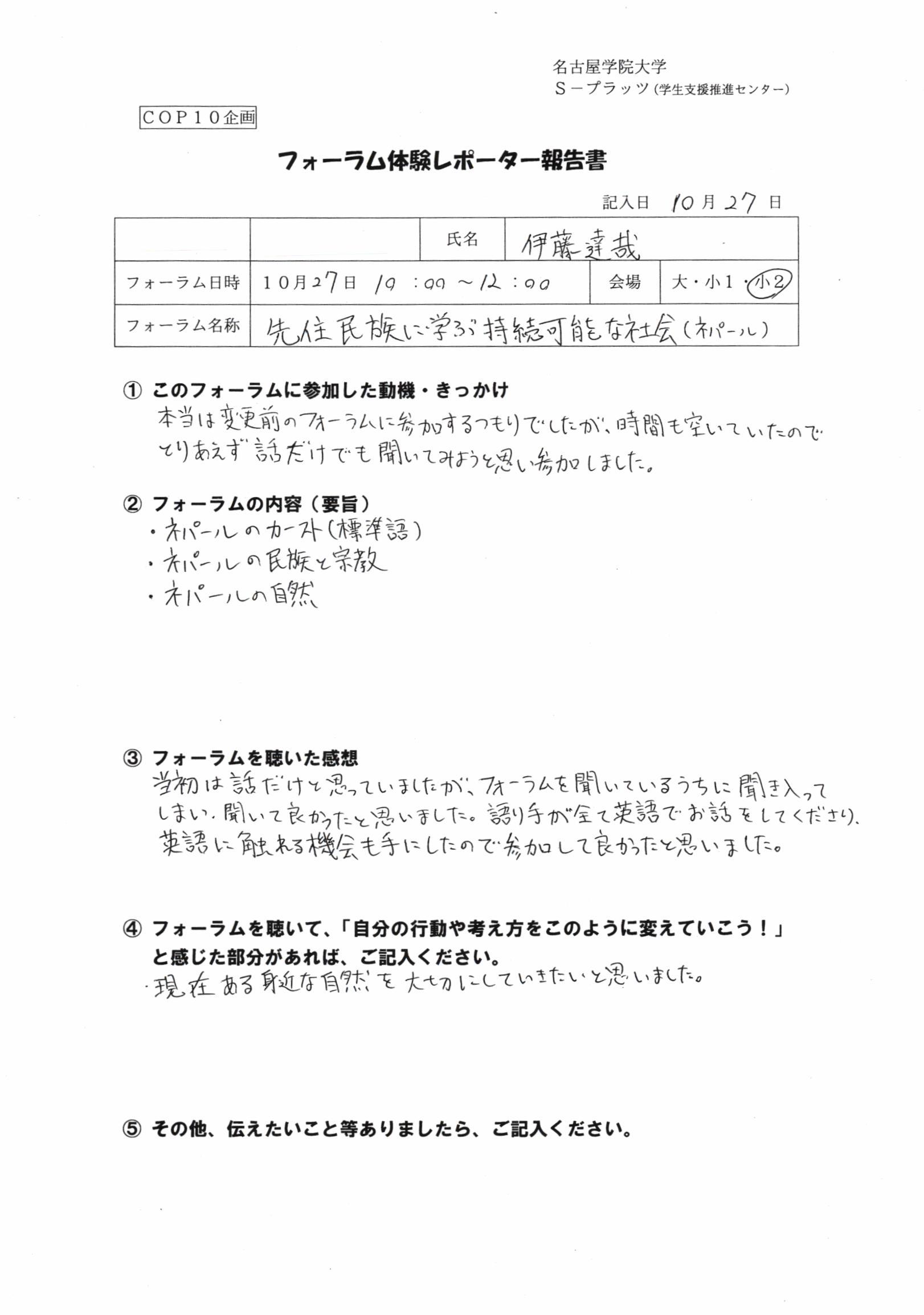 フォーラム体験レポーター報告伊藤達哉