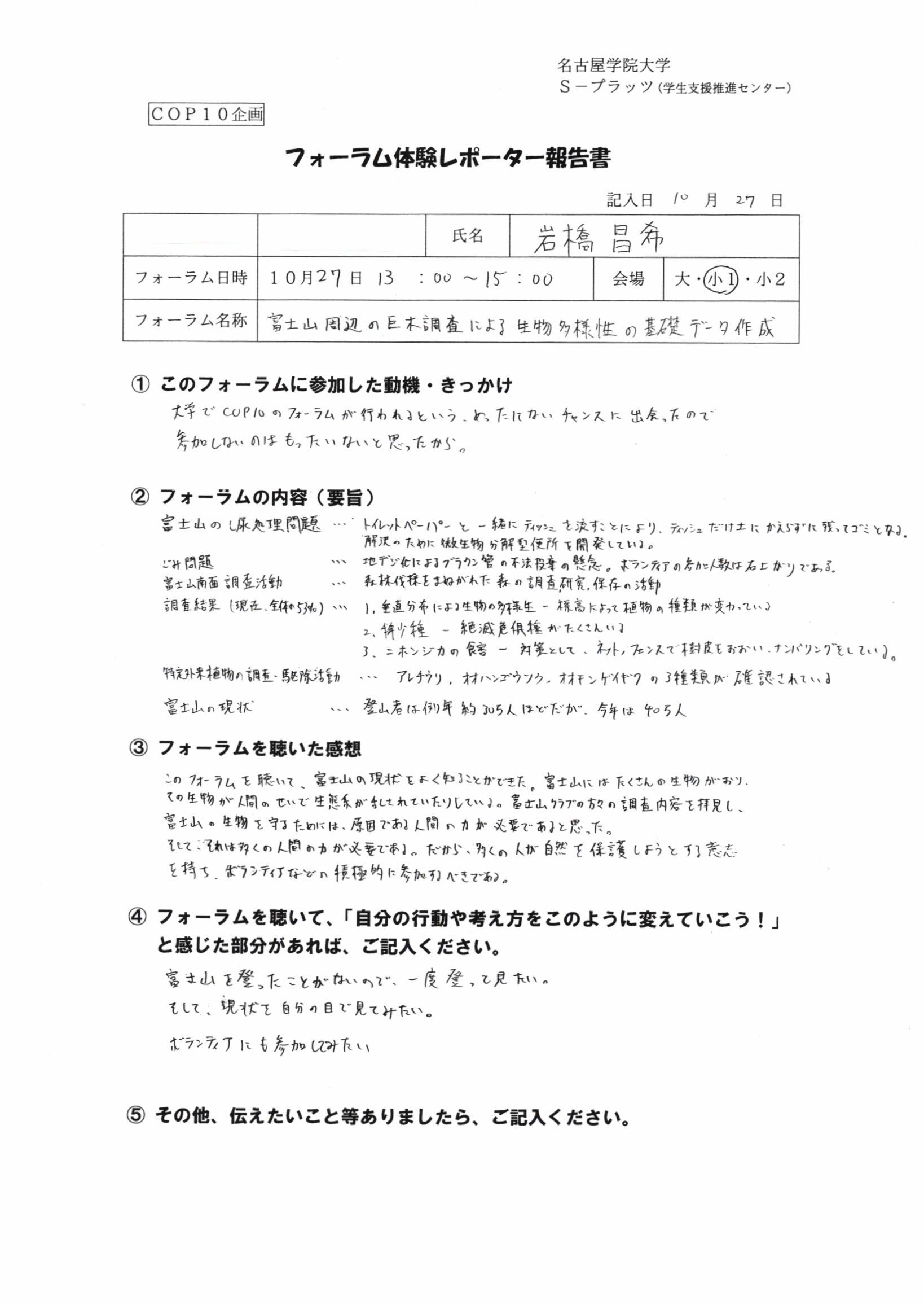 フォーラム体験レポーター報告岩橋