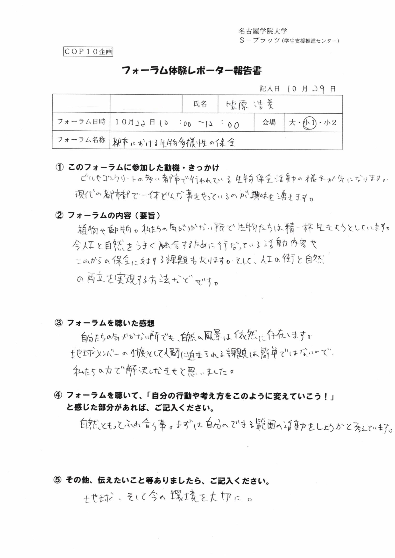 フォーラム体験レポーター報告笠原