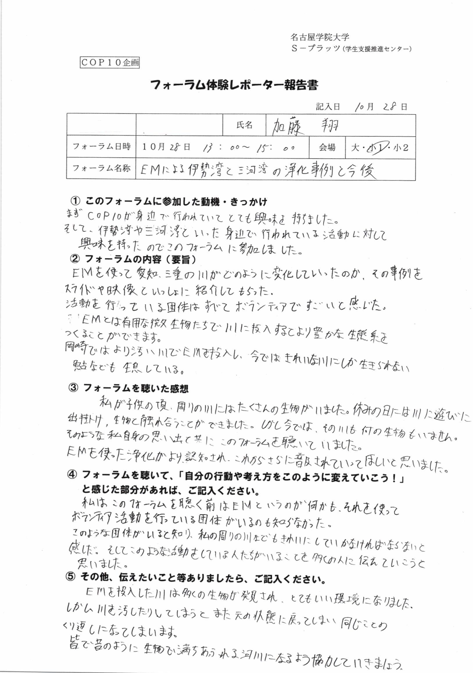 フォーラム体験レポーター報告加藤
