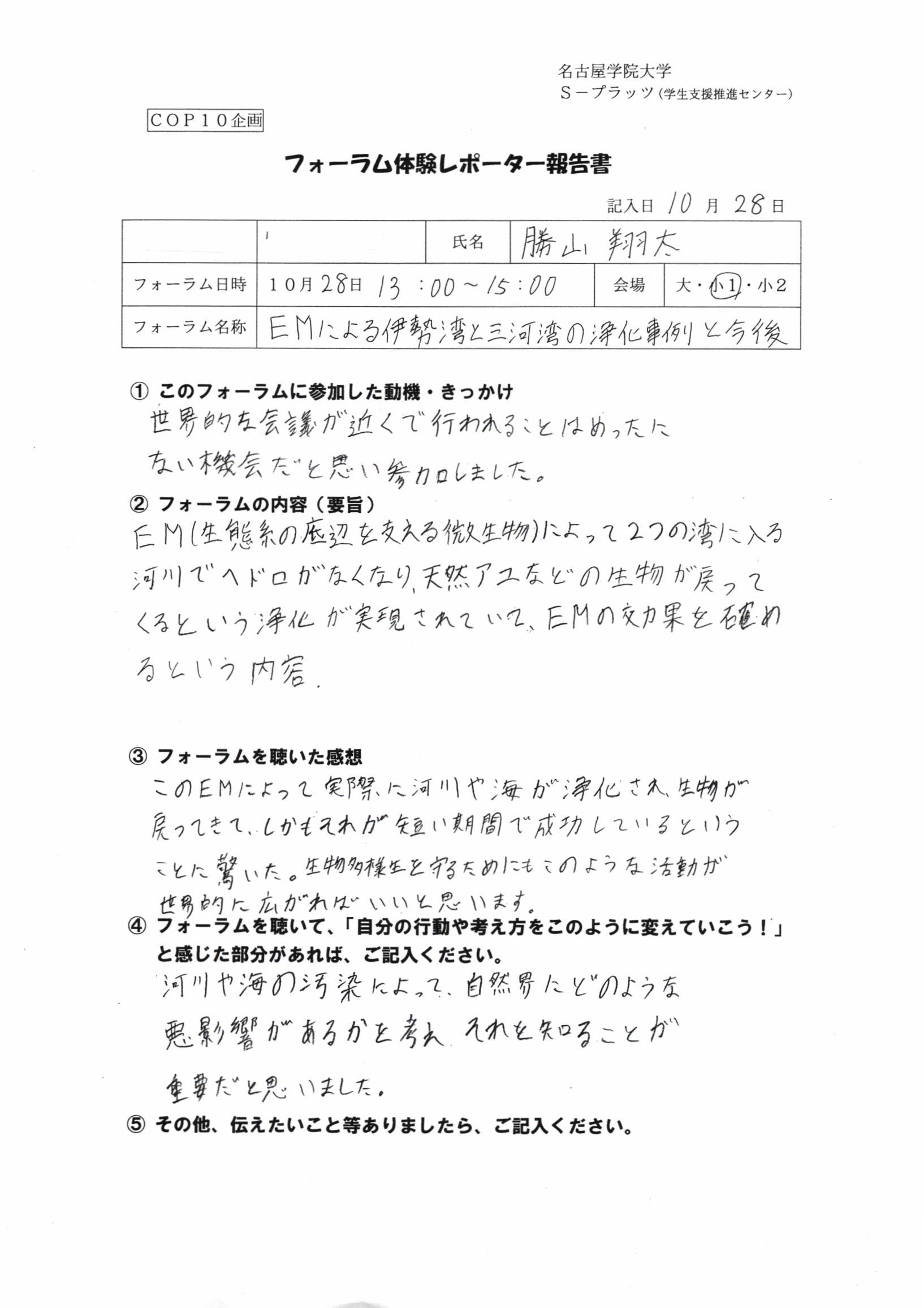フォーラム体験レポーター報告勝山