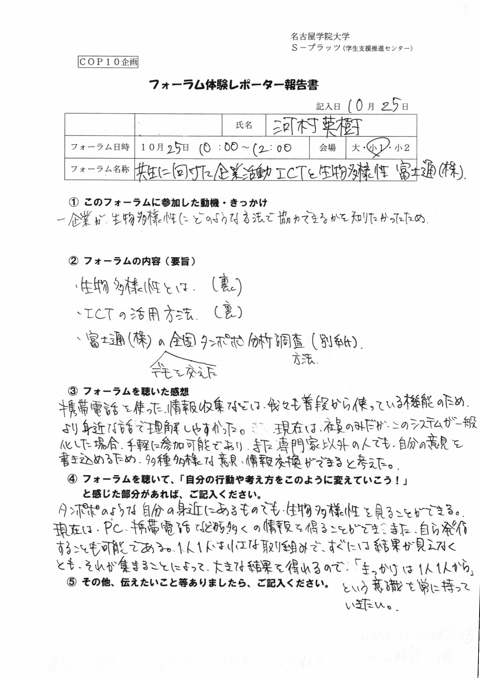 フォーラム体験レポーター報告河村2