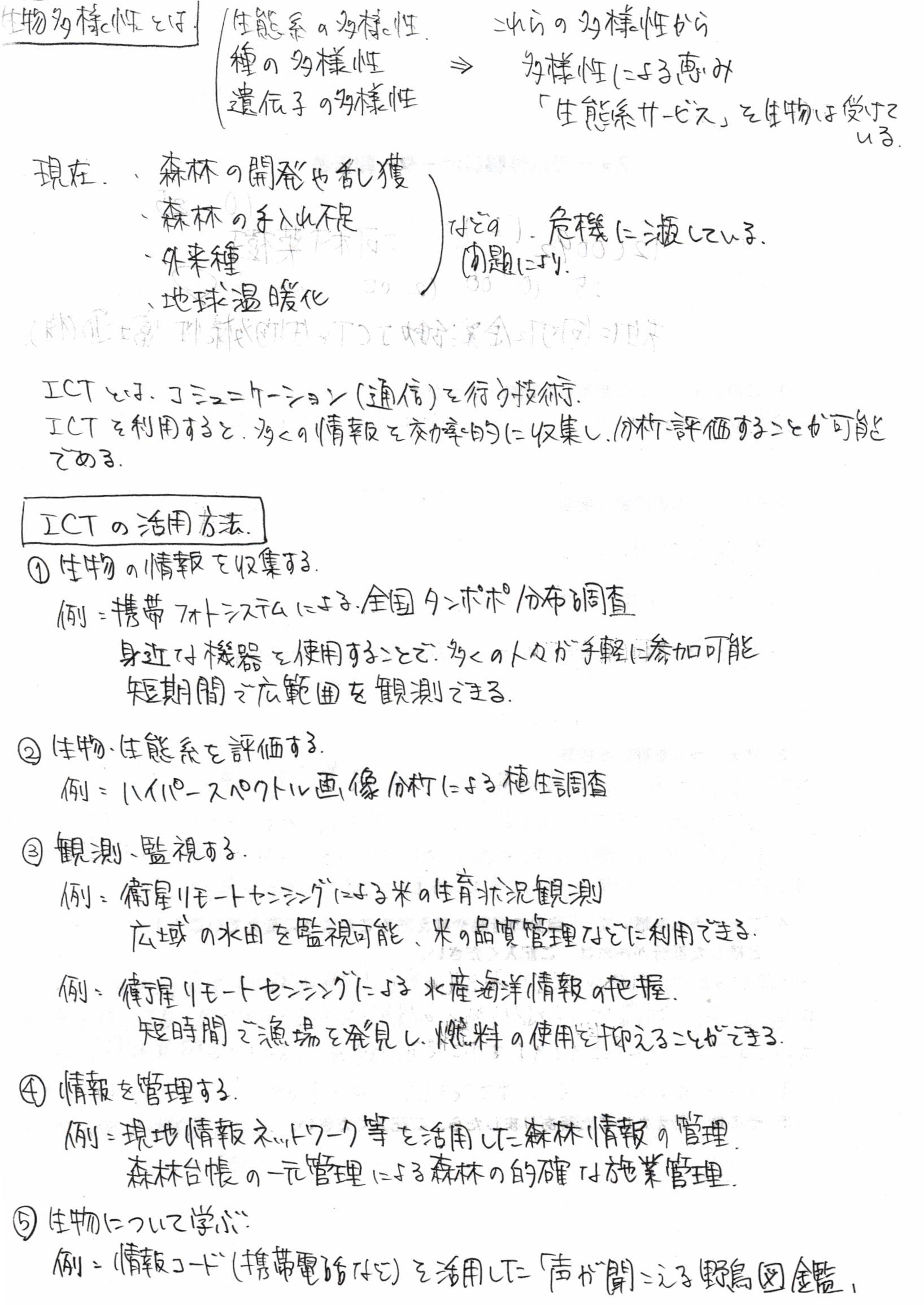 フォーラム体験レポーター報告河村3