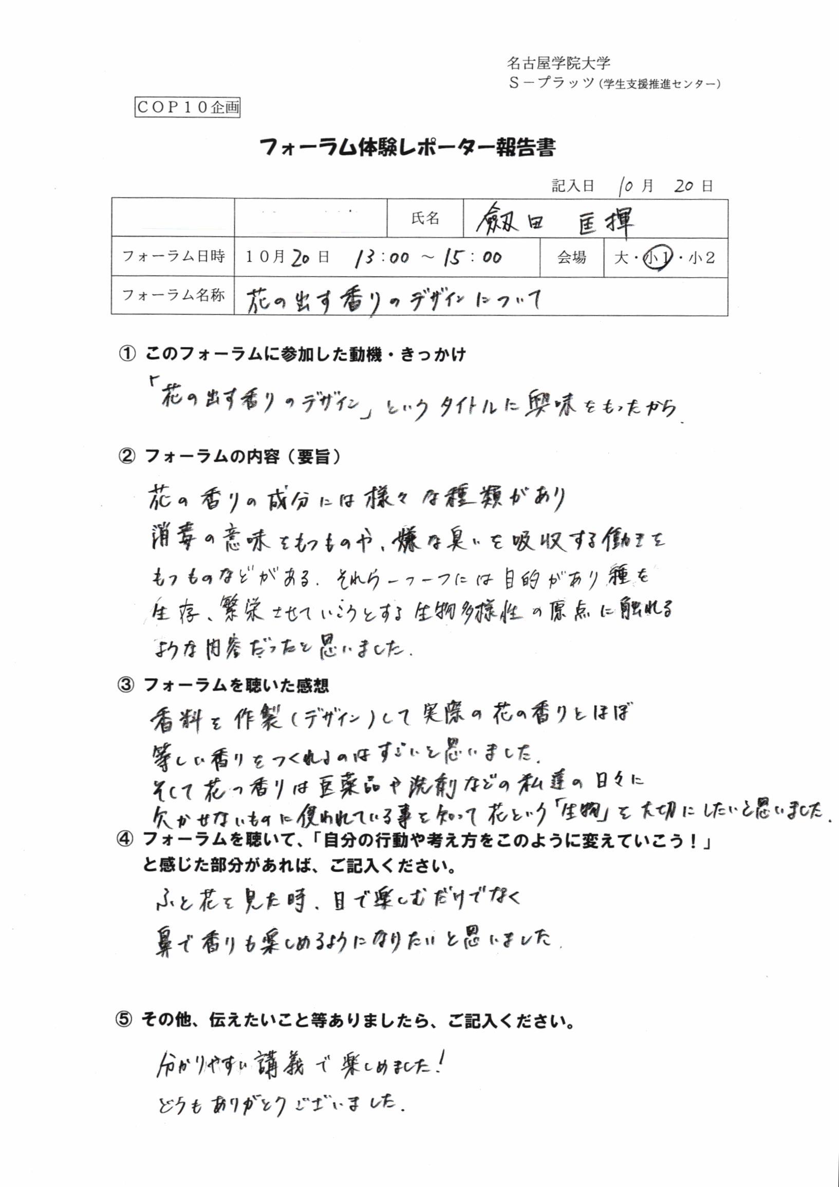 フォーラム体験レポーター報告劔田